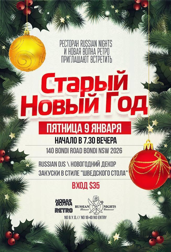 Сценарии концертов на старый новый год